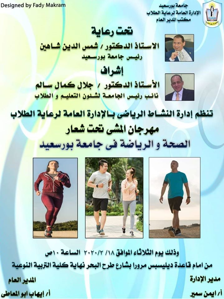 "The walking festival under the slogan ""Health and Sports at Port Said University"""